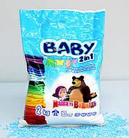 Порошок для  детской одежды Baby 2в1 2kg (пакет)
