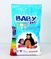 Порошок для  детской одежды Baby 2в1 6kg