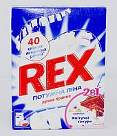 Стиральный порошок Rex Цветущая Сакура, 400г ( для ручной стирки)