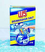 Соль для посудомойки W5 2 кг
