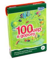 100 игр в дорогу. Выпуск 1 (зелёный)
