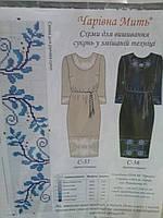 Платье женское бежевое с поясом (размер 48). Чарівна Мить. Вышиванки