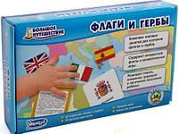 Большое путешествие. Флаги и гербы. Увлекательная география.