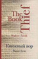 Книжный вор (КК). Маркус Зусак
