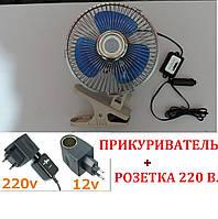 Вентилятор автомобильный с пультом управления на прищепке.