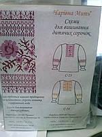 Сорочка для девочки (разм.28) под вышивку, Чарівна Мить. Вышиванки