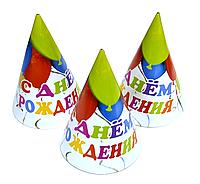 Колпак Шары С Днем рождения 15 см