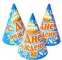 Колпак Торт С Днем рождения голубой 20 см