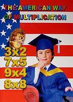 The American way of multiplication. Бахтина Е.
