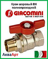 GIACOMINI Кран шаровый полнопроходной с шаром DADO (вода) 1'' (R914X025)