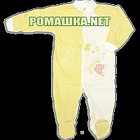 Человечек для новорожденного р. 74 тонкий ткань КУЛИР 100% хлопок ТМ Незабудка 2276 Желтый