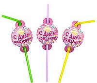 Коктейльные трубочки гофра С Днем рождения розовые 8 штук