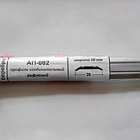 """Порог, профиль алюминиевый """"Элит"""" АП 002 (20 мм) с рифлением"""