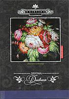 """Дневник """"Floral compozition"""" В5, 48 листов"""