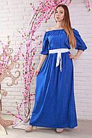 Летнее красивое изящное платье макси с открытыми плечами р. 44, 46