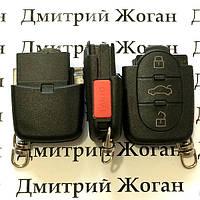 Корпус нижней части выкидного ключа для Audi (Ауди), 3 - кнопки + 1 кнопка