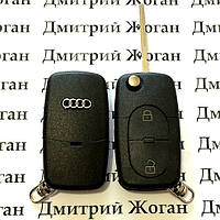 Корпус выкидного ключа для Audi (Ауди) 2 - кнопки, тип батареи на выбор