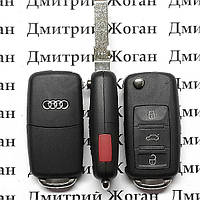 Корпус выкидного ключа для AUDI (Ауди) А8 - 3 кнопки + 1 (panic)