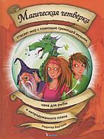 Магическая четверка спасает мир с помощью гремящей музыки, чана для рыбы и непродуманного плана. Р. Бертрам