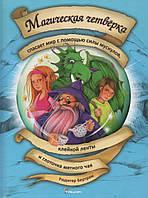 Магическая четверка спасает мир с помощью   силы мускулов, клейкой ленты и глоточка мятного чая. Р. Бертрам