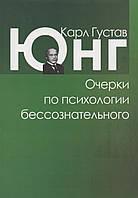 Очерки по психологии бессознательного. Карл Густав Юнг