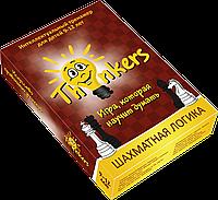 Thinkers Шахматная логика 9-12 лет (на русском)