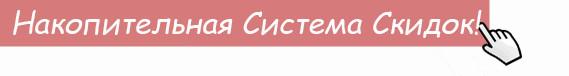 Накопительные скидки Женского стильного свитшота Клит-3
