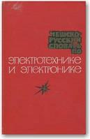 Чешско-русский словарь по электротехнике и электронике