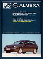 Книга Nissan Almera N16 Инструкция по эксплуатации и ремонту автомобиля
