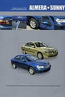 Книга Nissan Almera 2000-2006 Мануал по эксплуатации и ремонту автомобиля