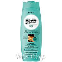 """Витекс """"Keratin + Стволовые клетки"""" Шампунь Двухуровневое восстановление волос 500мл"""
