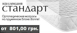 Матрас матролюкс официальный сайт
