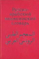 Г. Арсланян, Я. Шубов  Русско-арабский медицинский словарь