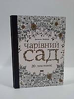 Басфорд Чарівний сад 20 листівок Видавництво Старого Лева