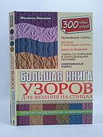 Книжковий клуб Большая книга узоров для вязания на спицах Липман