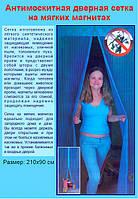 Антимоскитная сетка на магнитах на дверь 100*210!