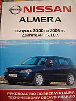 Книга Nissan Almera 2000-06 Руководство по эксплуатации и ремонту автомобиля