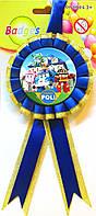 Медаль сувенирная Робокар Поли