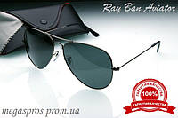Очки Ray Ban 3025-3026 Aviator. Комплект. ЧЕРНОЕ стекло - ТЁМНАЯ оправа (цвет оружейной стали).