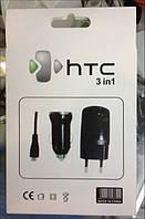 Сетевое зарядное устройство HTC 3 in 1 (1 A)