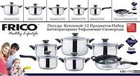 Набор кастрюль FRICO FRU-732, 12 предметов (2.1, 2.1, 2.9, 3.9, 6.5 + сковорода 3,3 л.)