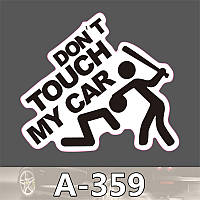 "Наклейка на машину  ""НЕ ТРОГАЙ мою машину"" Наклейка на авто"