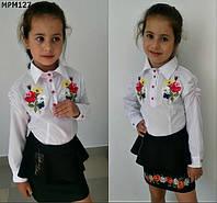 Детская блуза школьная с вышивкой 116-128