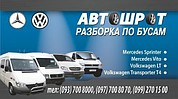 Разборка Мерседес Спринтер, Вито, Фольксваген ЛТ, T4, Рено Трафик, Опель Виваро