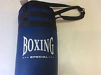 """Мешок боксерский детский """"боченок"""" кож/зам 0,5м (7 кг) Boxing"""