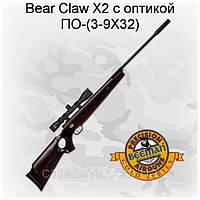 Beeman Bear Claw X2 с оптическим прицелом ПО-(3-9X32)
