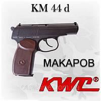 Макаров пистолет пневматический, KWC km-44-D makarov, металлический корпус и затвор!