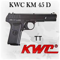 Пистолет пневматический ТТ, (Тульский Токарева) KWC KM-45-D TT