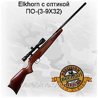 Beeman Elkhorn ПО-(3-9X32), с оптическим прицелом