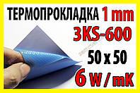 Термопрокладка 3KS-24 оригинал 1.0х50х50 6.0W/mK синяя термо прокладка термоинтерфейс